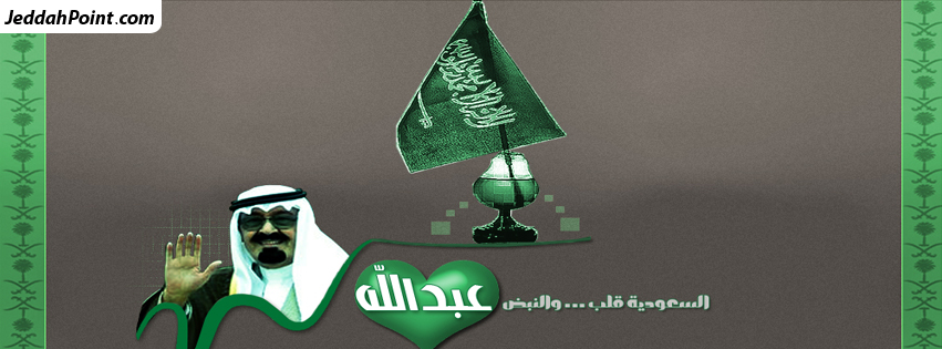 Facebook Timeline Covers Saudi National Day 13