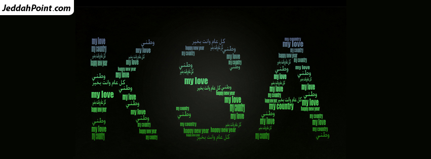 Facebook Timeline Covers Saudi National Day 14