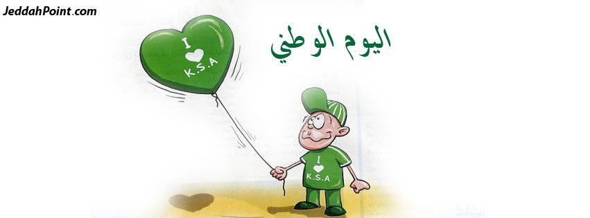 Facebook Timeline Covers Saudi National Day 15