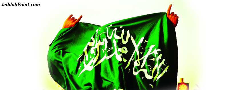 Facebook Timeline Covers Saudi National Day 16