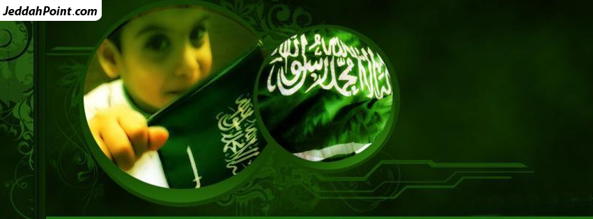 Facebook Timeline Covers Saudi National Day 18