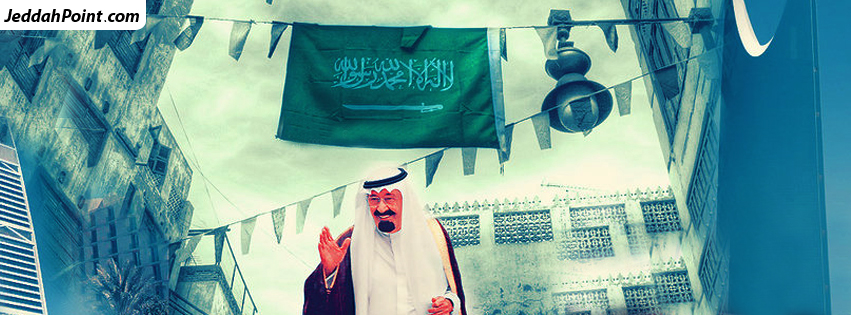 Facebook Timeline Covers Saudi National Day 19