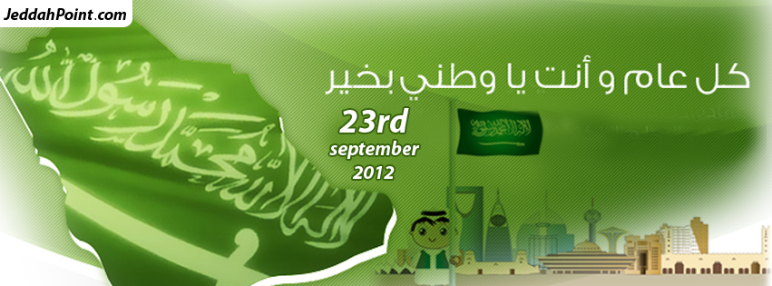 Facebook Timeline Covers Saudi National Day 2