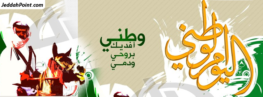 Facebook Timeline Covers Saudi National Day 21