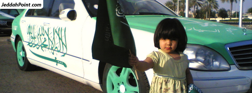 Facebook Timeline Covers Saudi National Day 23