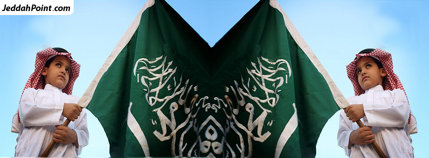 Facebook Timeline Covers Saudi National Day 3