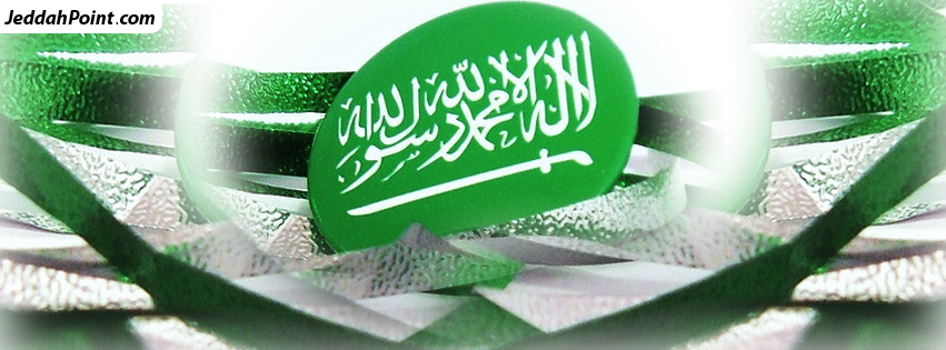 Facebook Timeline Covers Saudi National Day 4