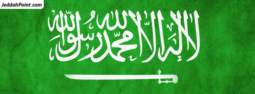 Facebook Timeline Covers Saudi National Day 5