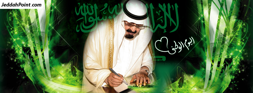 Facebook Timeline Covers Saudi National Day 8