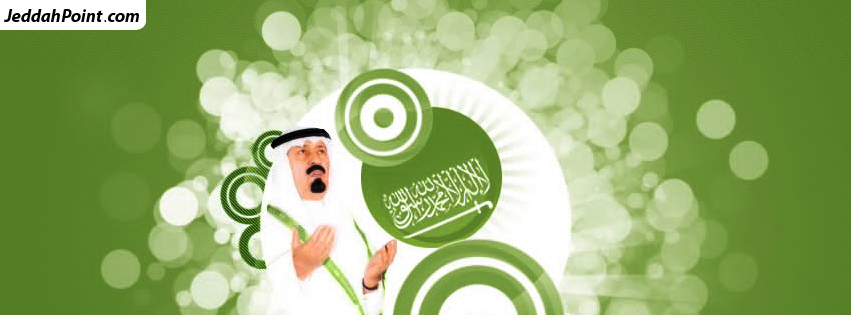 Facebook Timeline Covers Saudi National Day 9