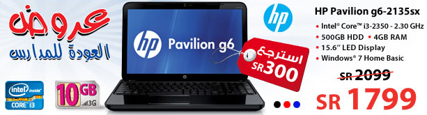 Jarir Bookstore Hot Offer hp Pavilion g6 Laptop
