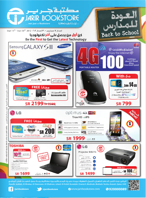 Jarir Special offer Flyer - Sept 14th - Sept 30th 2012 Issue - 8 Pages