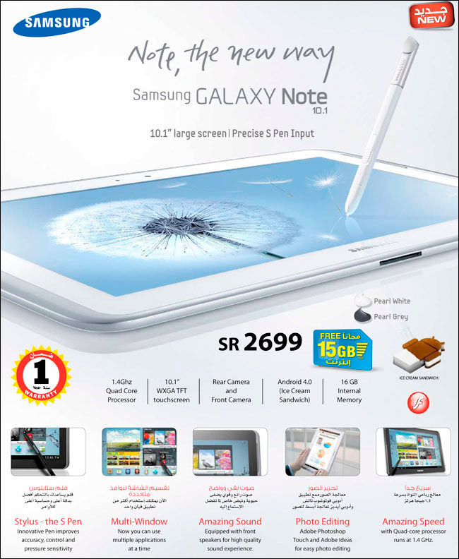 jarirbookstore samsung galaxy note 1 jeddah Jarir Bookstore  Introducing New Samsung Galaxy Note 10.1 Tablet