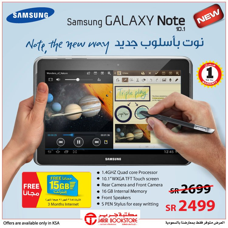 jarirbookstore samsung galaxy note 2 jeddah Jarir Bookstore  Introducing New Samsung Galaxy Note 10.1 Tablet