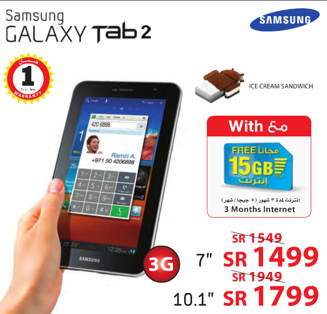 samsung galaxy tab2 jarir hot offer Samsung Galaxy Tab2 Jarir Bookstore Hot Offer