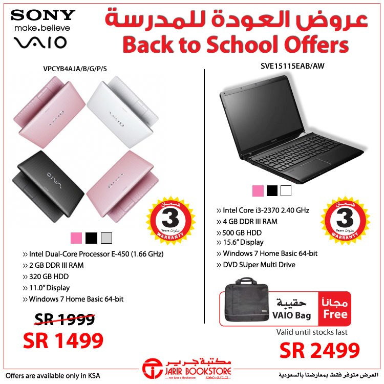 sony vaio back to school offers jeddah Sony Vaio Back to School Offers   Jarir Bookstore Jeddah