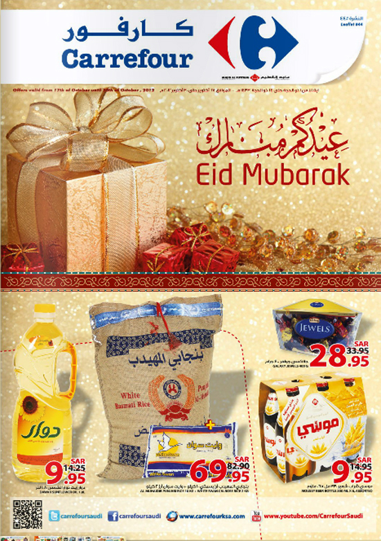 Carrefour Eid Mubarak Offer