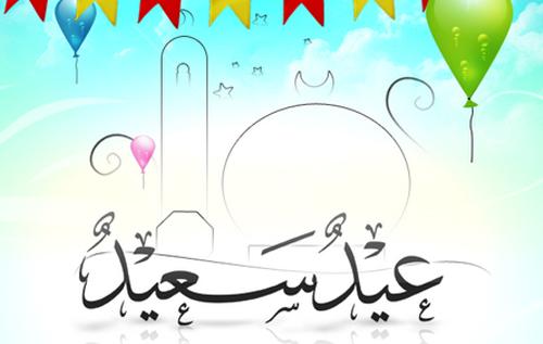 Eid-Al-Adha 2012
