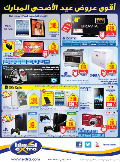 eXtra Stores Eid Promotion - Jeddah