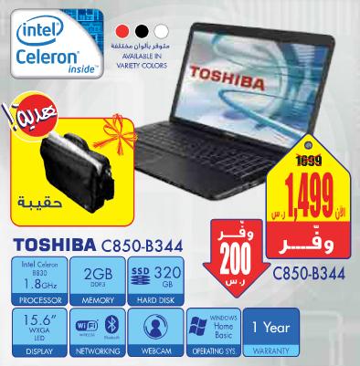 extrastores hot offer toshiba laptop jeddah