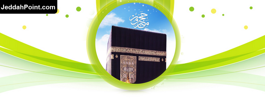 Hajj Facebook Timeline Covers 10