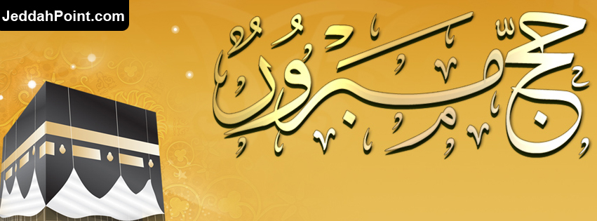 Hajj Facebook Timeline Covers 9
