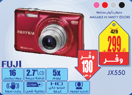 fuji camera hot offer at extra store