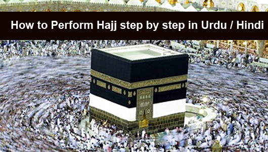 How to perform Hajj step by step in Urdu / Hindi