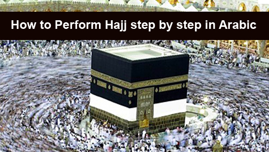 How to Perform Hajj step by step in Arabic