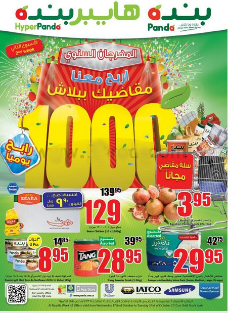 hyperpanda weekly promotion in jeddah