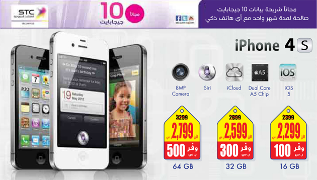 iPhone hot offer at extrastores jeddah iPhone 4s Hot Offer at Extra Stores