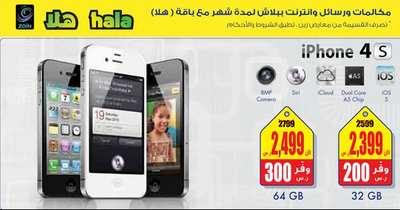 iPhone 4S Amazing Offer at eXtra Stores
