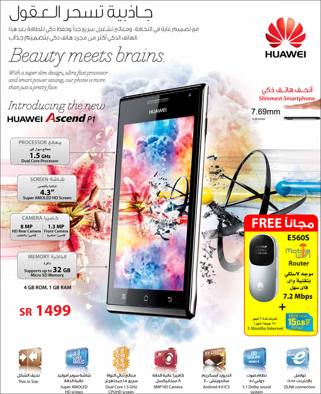 Jarir Huawei P1 Offer