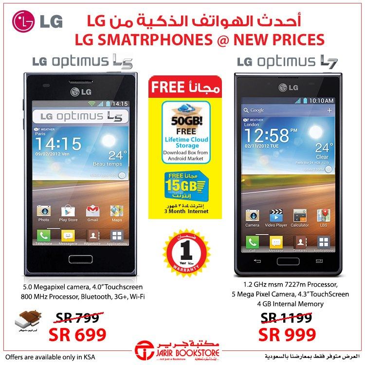 Jarir Bookstore LG smartphones New Prices