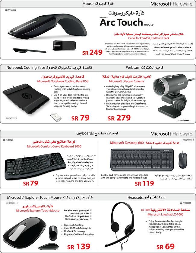 Jarir Bookstore Microsoft Hardware Discounted Price