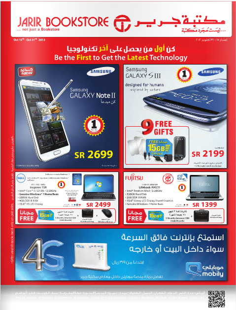 Jarir Special offer Flyer - October 15-31 2012