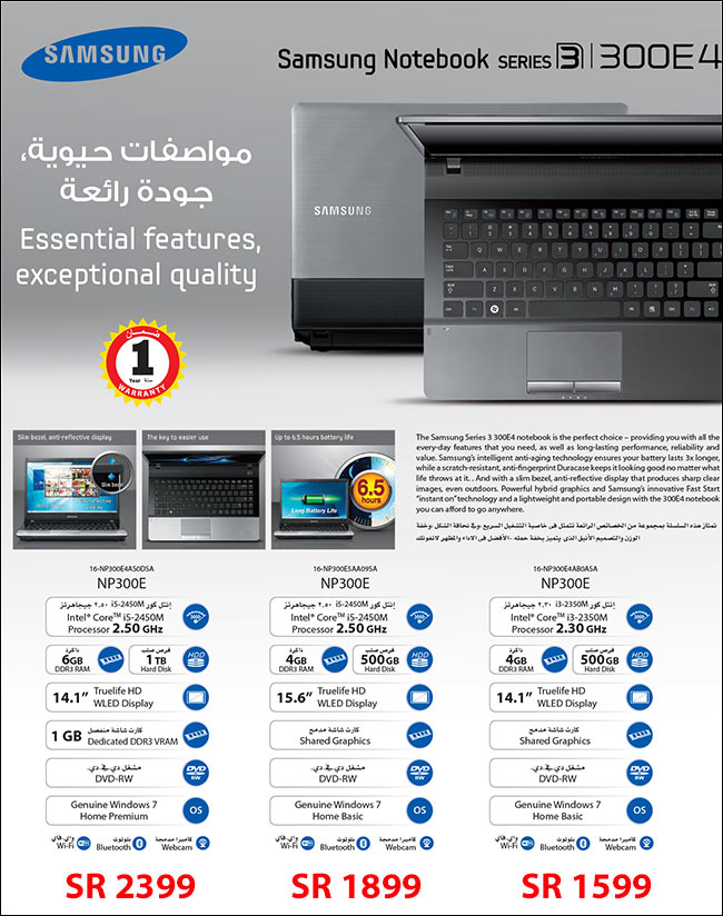 jarir samsung laptops offers Jarirbookstore Samsung Laptop Offers
