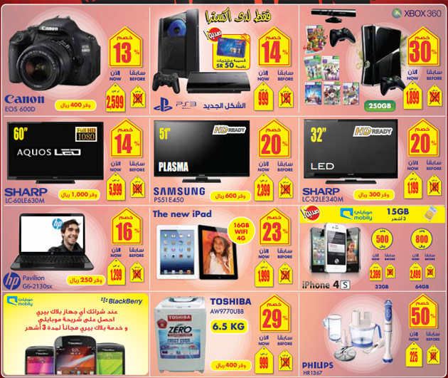 mega sale at extra store 1 Mega Sale at eXtra Store