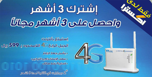 Mobily Broadband internet Offer