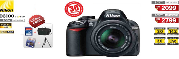 nikon d3100 camera price Nikon Camera Prices Saudi Arabia