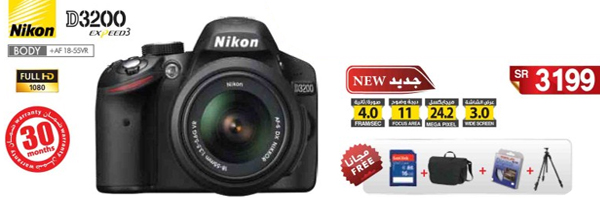 nikon d3200 camera price Nikon Camera Prices Saudi Arabia