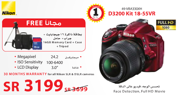 Amazing Offer Nikon D3200 at Jarir Bookstore Jeddah