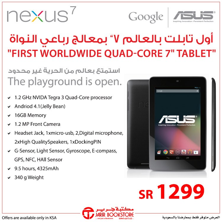 "World's 1st Quad Core 7"" Tablet ASUS Nexus 7 now at Jarir"