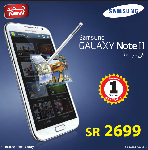 New Samsung Galaxy Note II available at Jarir