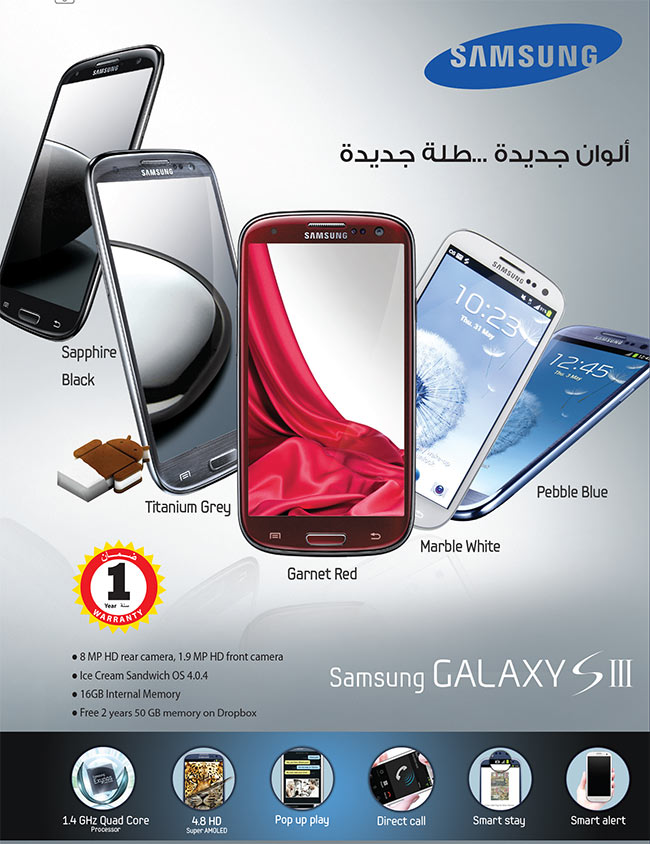 Samsung Galaxy S3 launched in 4 new Colors at Jarir