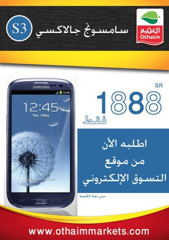 samsung galaxy s3 hot offer at othaim market