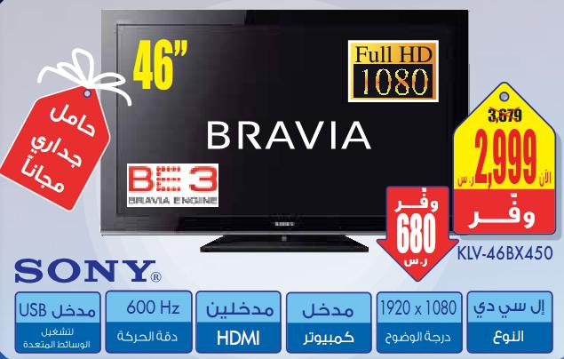 Sony Bravia Tv Hot Offer eXtra Store Jeddah