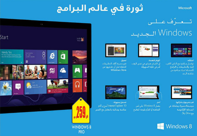 Windows 8 Available at eXtra Store Jeddah