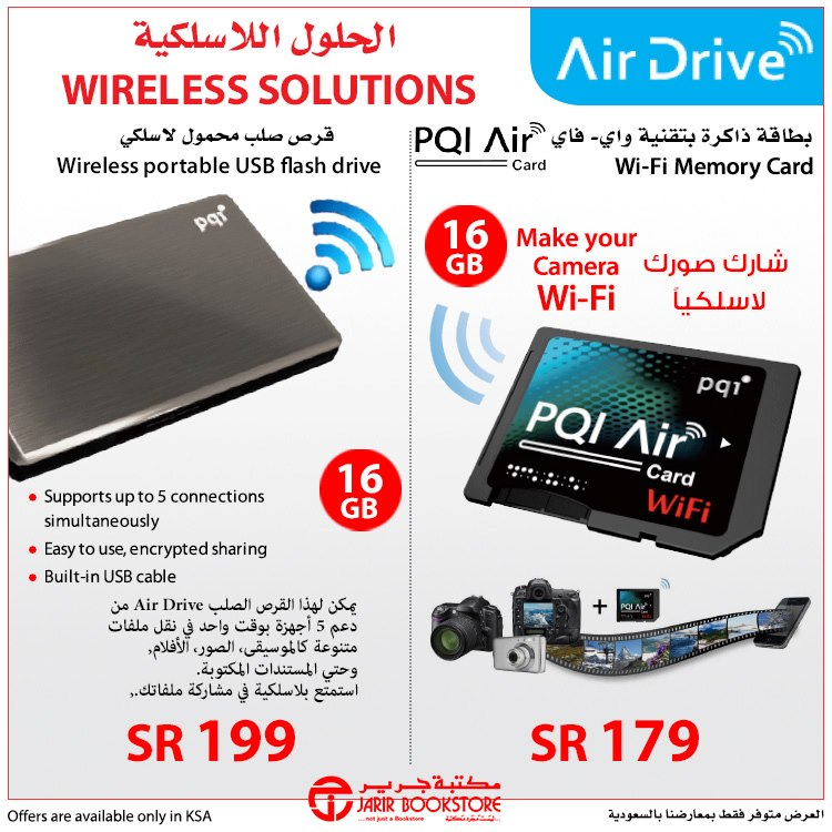 wireless solutions air drive available at jarir