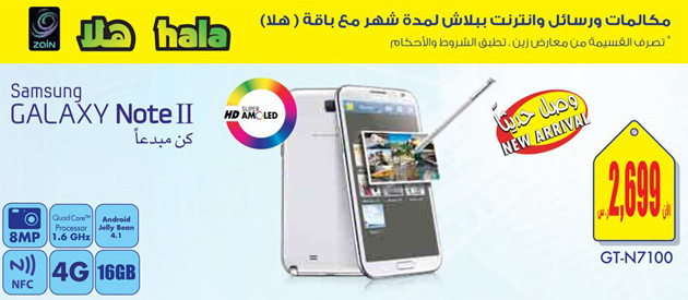 incredible offer on the Samsung Galaxy Note 2 including 1 month.